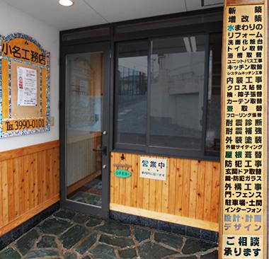 小名工務店 事務所入口